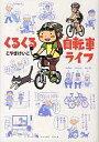 【中古】その他コミック くるくる自転車ライフ / こやまけい...