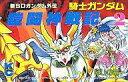 【中古】少年コミック 騎士ガンダム鎧闘神戦記(2) / ほしの竜一