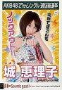 【25日24時間限定!エントリーでP最大26.5倍】【中古】生写真(AKB48・SKE48)/アイドル/NMB48 城恵理子/CD「真夏のSounds good!」劇場盤特典