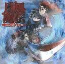 【中古】同人音楽CDソフト 月風魔伝 異典波動神楽 / earth Japan SOFT