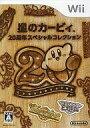 【中古】Wiiソフト 星のカービィ 20周年スペシャルコレクション(ソフト単品)