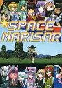 【中古】同人GAME CDソフト SPACE MARISAR / Y.G.C.