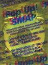 【中古】邦楽DVD SMAP / Pop Up SMAP LIVE 思ったより飛んじゃいましたツアー SMAP SHOP限定盤 (イエロー)