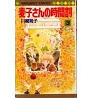 【中古】少女コミック 麦子さんの時間割 全3巻セット / 川崎苑子【中古】afb
