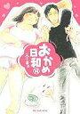 【中古】B6コミック おかめ日和(14) / 入江喜和【02P03Dec16】【画】