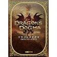 【中古】攻略本 PS3/Xbox360 ドラゴンズドグマ 公式コンプリートガイド【画】【中古】afb