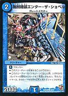 Duel Masters/c / water / episode 2 ビクトリーラッシュ 39: drilling machine equipment enter the-shovel fs3gm