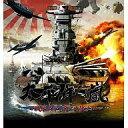 【中古】PS3ソフト 太平洋の嵐〜戦艦大和、暁に出撃す!〜[通常版]