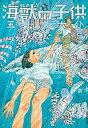【中古】B6コミック 海獣の子供 全5巻セット / 五十嵐大介【タイムセール】【中古】afb