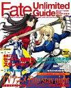 【エントリーでポイント最大19倍!(5月16日01:59まで!)】【中古】コンプティーク 付録付)Fate Unlimited Guide 2006/2 コンプティー..
