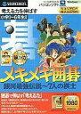 【中古】Windows98/98SE/Me/2000/XP CDソフト メキメキ囲碁 銀河最強伝説 -7人の棋士(スリムパッケージ版)