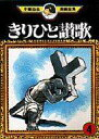 【中古】B6コミック きりひと讃歌(手塚治虫漫画全集)(4) / 手塚治虫