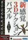 【中古】Windows95/Mac漢字Talk7.1以上 CDソフト 新感覚3Dアクションパズル ガラパゴス