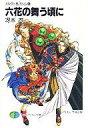 【中古】ライトノベルセット(文庫) メルヴィ&カシム 全6巻セット / 冴木忍【中古】afb