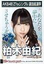 【中古】生写真(AKB48・SKE48)/アイドル/AKB48 柏木由紀/CD「真夏のSounds good!」劇場盤特典