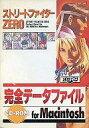 【中古】Mac漢字Talk7以降 CDソフト ストリートファイターZERO 完全データファイル CD-ROM for Macintosh