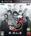 【中古】PS3ソフト 龍が如く5 夢、叶えし者