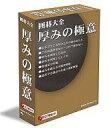 【中古】WindowsXP/Vista/7/8 CDソフト 囲碁大全 厚みの極意