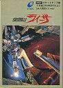 【中古】MSX カセットテープソフト 地球戦士ライーザ