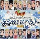 【中古】アニメ系CD アニメ「ヘタリア Axis Power...