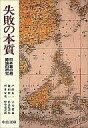 【中古】文庫 ≪日本文学≫ 失敗の本質 / 戸部良一【中古】afb
