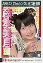 【中古】生写真(AKB48・SKE48)/アイドル/SKE48 藤本美月/CD「真夏のSounds good!」劇場盤特典