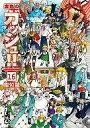 【中古】文庫コミック 金色のガッシュ!!(文庫版) 全16巻セット / 雷句誠【タイムセール】【中古】afb
