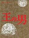 【中古】パンフレット(洋画) パンフ)王の男