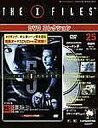 【中古】ホビー雑誌 DVD付)THE X FILES DVDコレクション No.25