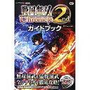 【中古】攻略本 3DS 戦国無双 Chronicle 2nd ガイドブック【中古】afb
