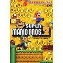 【中古】攻略本 3DS Newスーパーマリオブラザーズ2 任天堂公式ガイドブック【02P01Oct16】【画】【中古】afb