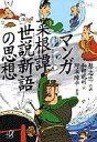 【中古】文庫コミック マンガ 菜根譚・世説新語の思想(文庫版) / 蔡志忠