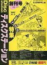 【エントリーでポイント最大19倍!(5月16日01:59まで!)】【中古】MSX2/MSX2+ 3.5インチソフト ディスクステーション創刊号