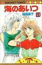 【中古】少女コミック 海のあいつ 全4巻セット / 塩森恵子【中古】afb
