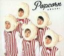 【中古】邦楽CD 嵐 / Popcorn[初回限定盤]