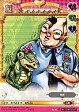 【中古】アニメ系トレカ/ジョジョの奇妙な冒険 Adventure Battle Card 第7弾 J-675 [C] : ロッコバロッコ所長【02P03Dec16】【画】