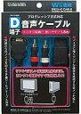 【中古】Wiiハード Wii専用 D端子音声ケーブル 1.8m (ブラック)