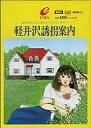 【中古】MSX カートリッジROMソフト 軽井沢誘拐案内