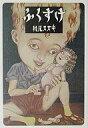 【中古】単行本(小説・エッセイ) ふくすけ / 松尾スズキ【画】【中古】afb