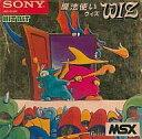 【中古】MSX カートリッジROMソフト 魔法使いウィズ