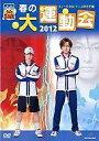 【中古】その他DVD ミュージカル テニスの王子様 春の大運動会 2012