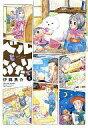 漫畫 - 【中古】その他コミック ベルとふたりで(5) / 伊藤黒介