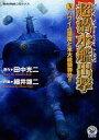 【中古】その他コミック 超潜水艦出撃(3) / 細井雄二 【02P03Dec16】【画】