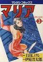 【エントリーでポイント10倍!(3月28日01:59まで!)】【中古】B6コミック マリア ブーメランのように(3) / 土山しげる