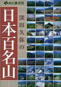 【中古】Windows3.1/95/Mac漢字Talk7.1以上 CDソフト 深田久弥の日本百名山