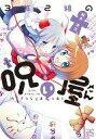 【中古】その他コミック 3年2組の呪い屋さん / 柚木涼太