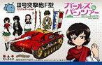 【中古】プラモデル 1/35 III号突撃砲F型-カバさんチームver.- 「ガールズ&パンツァー」 [GP-3]