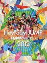 【中古】邦楽DVD Hey!Say!JUMP / JUMP WORLD 2012[初回プレス仕様]【02P03Dec16】【画】
