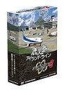 【中古】WindowsXP/Vista/7 DVDソフト ぼくは航空管制官3 鹿児島アイランドライン