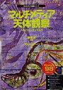 【中古】Windows3.1/95/98/Mac漢字Talk7.1以上 CDソフト マルディメディア天体観察